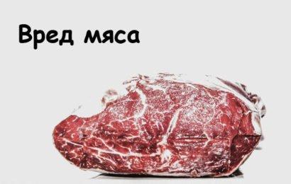 Вред мяса