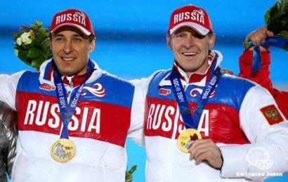 Зубков и Воевода завоевали золото по бобслею!