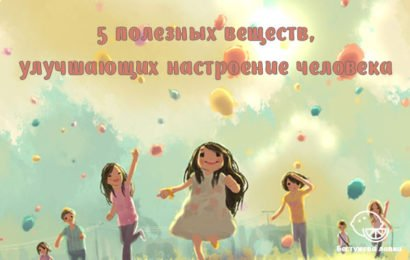 5 полезных веществ, улучшающих настроение человека