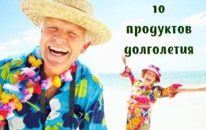 10 растительных продуктов для долголетия и здоровья
