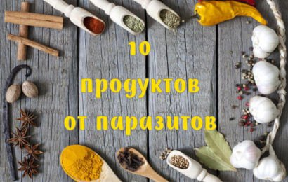 10 растительных продуктов от паразитов
