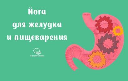 Йога для желудка и пищеварения