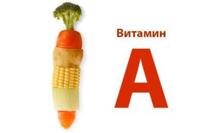 Польза и источники витамина А. Его дефицит