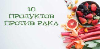 10 продуктов против рака