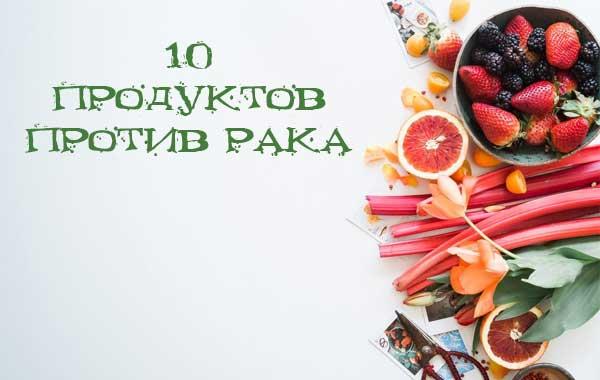 10 полезных продуктов против рака и для профилактики заболевания