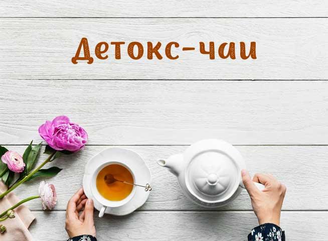 4 травяных чая, которые очистят организм от шлаков и токсинов. Детокс-чай в домашних условиях