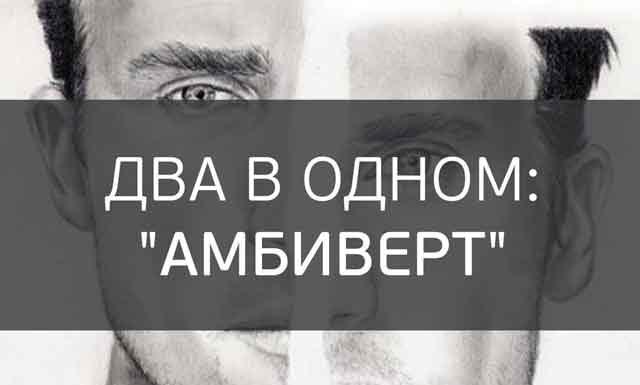 Амбиверт — самый гибкий тип личности. Узнаёте себя?