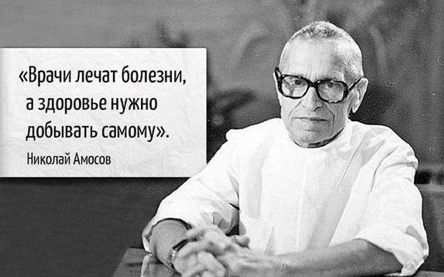 """Николай Амосов """"Моя система здоровья"""""""