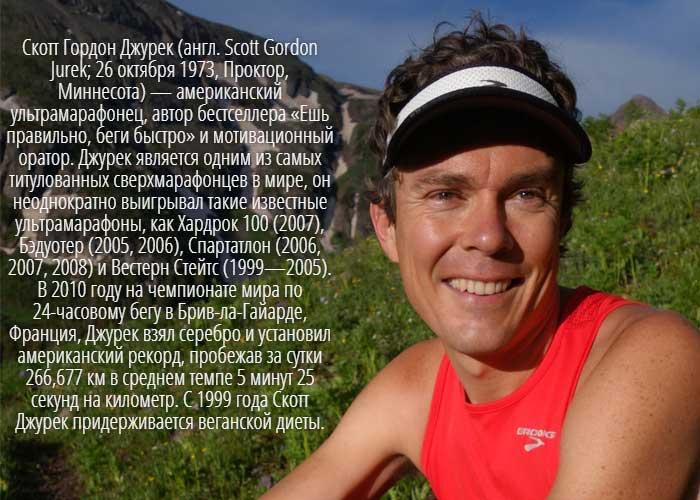 Скотт Джурек: Ешь правильно беги быстро
