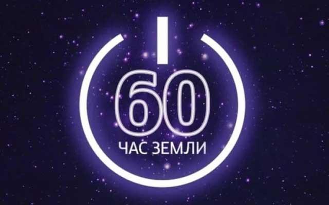 Час Земли 2019 года какого числа