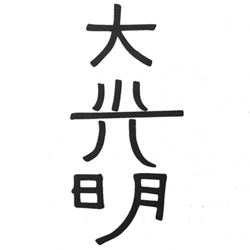 Символ рейки Дай Ко Мио