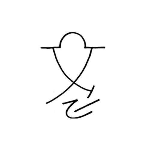 Символ рейки Ки Ян Чи