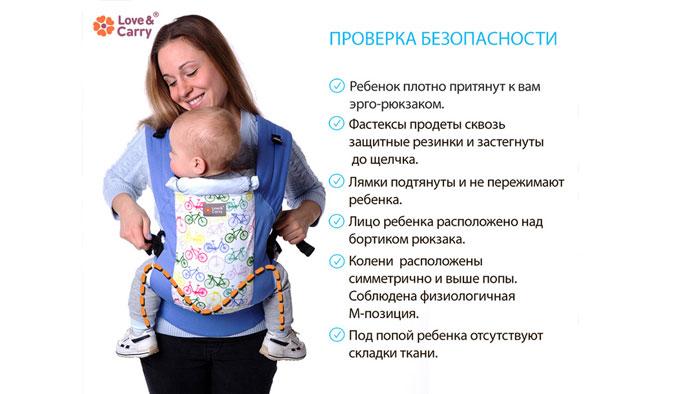 Как носить эрго-рюкзак