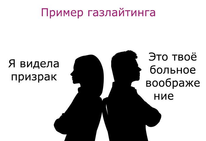 Признаки газлайтинга в отношениях