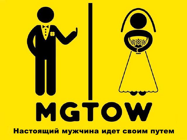 10 признаков мужчины MGTOW и почему они отказываются от отношений с женщинами?